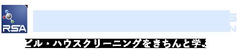 RSAJapan ビル・ハウスクリーニングをきちんと学ぶスクール